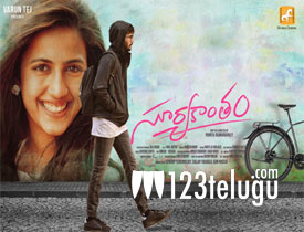 Suryakantam movie review