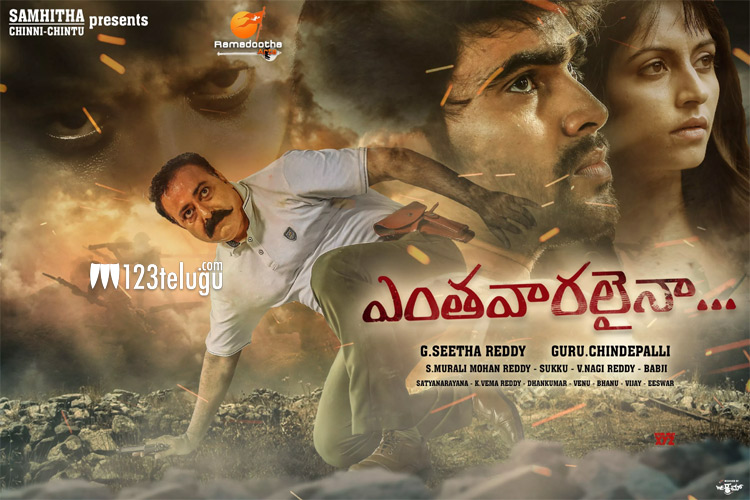 Enthavaralaina movie review