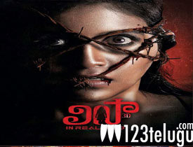 Lissa 3D movie review
