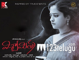 Vishwamitra movie review
