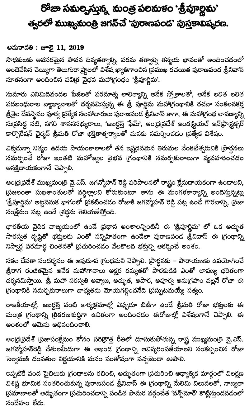 Puranapanda Srinivas Book Sri Purnima published by MLA Roja