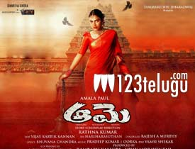 Aame movie review