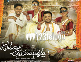 Oorantha Anukuntunnaru movie review