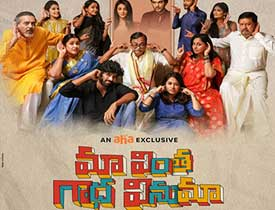 Maa Vintha Gaadha Vinuma Telugu Movie Review