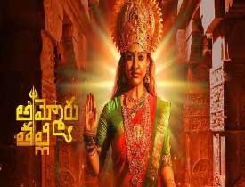 Ammoru Thalli Telugu Movie Review