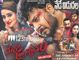 Maro Prasthanam Movie Review