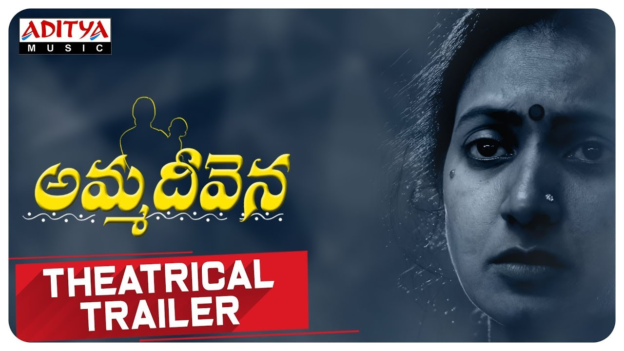 Theatrical Trailer : Amma Deevena (Amani, Posani Krishna Murali)