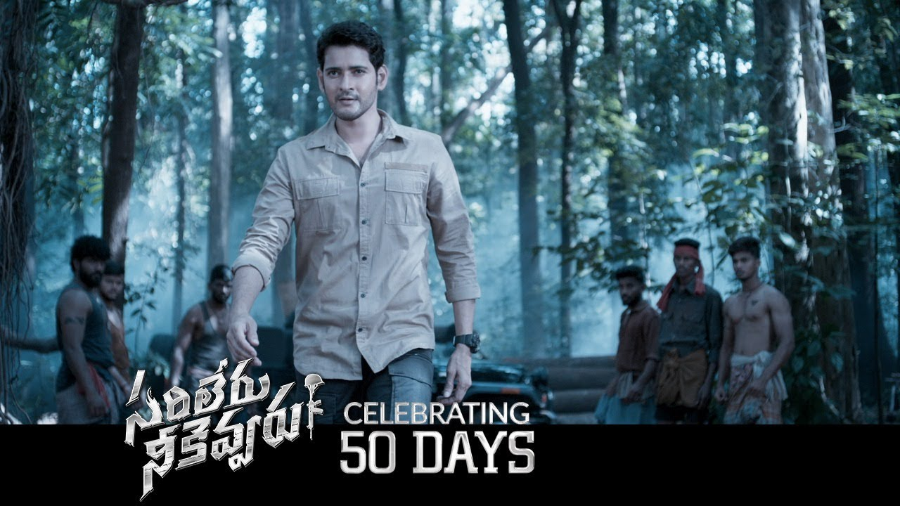 Video : 50 Days Promo – Sarileru Neekevvaru (Mahesh Babu, Rashmika Mandanna)