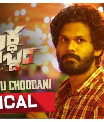 Audio | Latest Telugu Movie Videos - Part 3